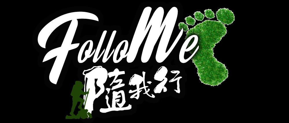 隨我行 FolloMe